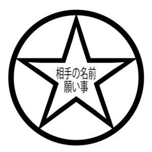 丸星○☆のおまじない