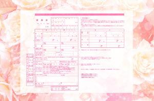 ピンクの婚姻届
