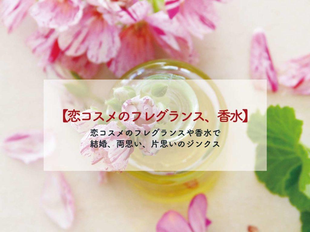 恋コスメのジンクス、香水、フレグランス編