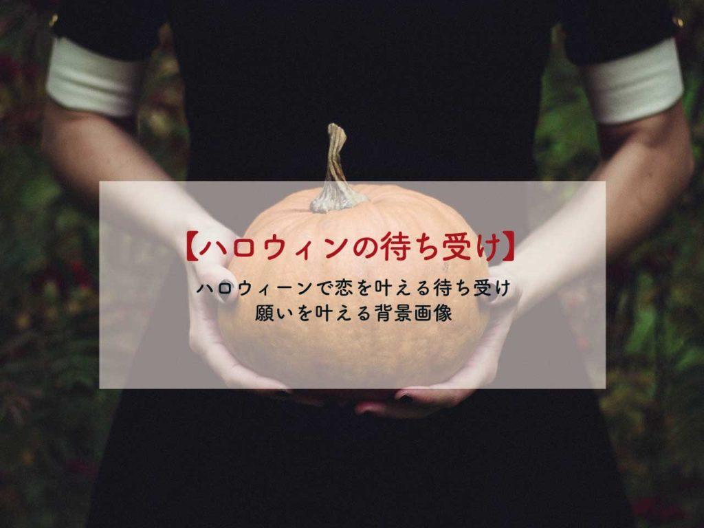 【ハロウィンの待ち受け】ハロウィーンで恋を叶える待ち受け 願いを叶える背景画像
