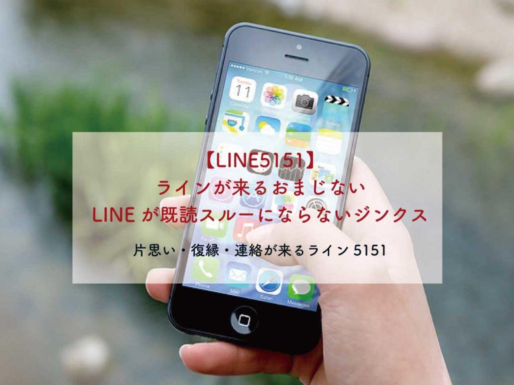 【LINE5151】ラインが来るおまじない:LINEが既読スルーにならないジンクスとライン5151のやり方も!