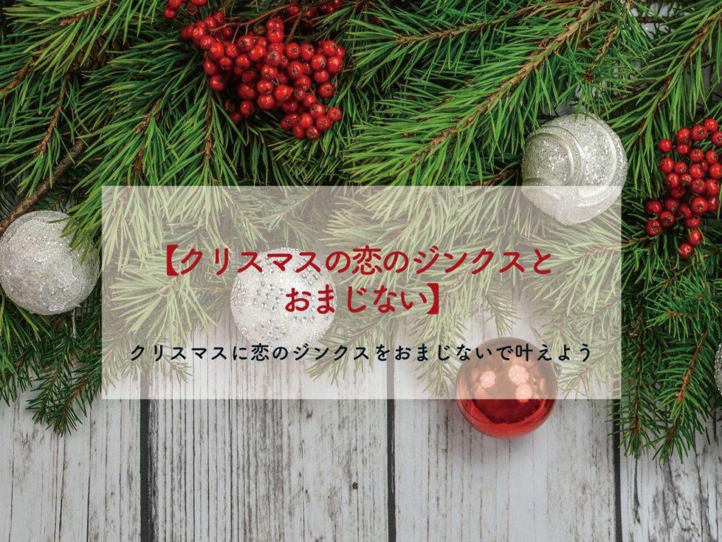クリスマスの恋のジンクスとおまじない