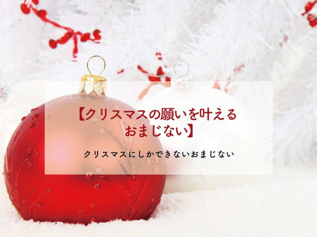 クリスマスの願いを叶えるおまじない