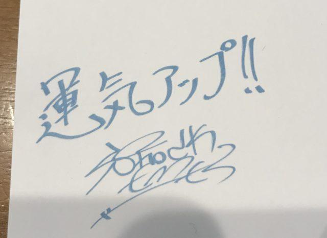 湘南乃風ショックアイさんの開運本「歩くパワースポットと呼ばれた僕の大切にしている小さな習慣」をとうとう手に入れました!