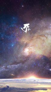 虚空蔵菩薩様の梵字と待ち受け(タラーク)