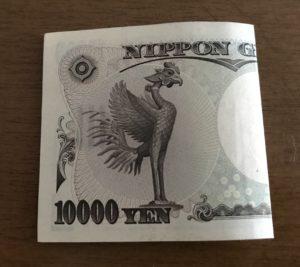 一億円札の作り方