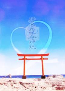 縁結びの伊古奈比咩命神社(白浜神社)の着せ替え