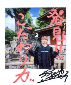 スッキリ 2019年9月20日(金)放送~第1弾~ショックアイさんが訪れたパワースポットは八津御嶽神社!