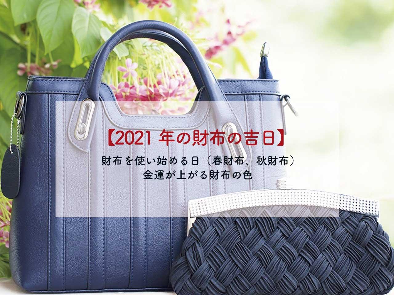 【2021年の財布の吉日】財布を使い始める日(春財布、秋財布)、金運が上がる財布の色