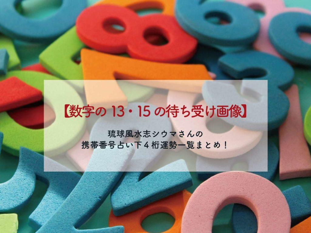 数字の13・15の待ち受け画像、琉球風水志シウマさんの携帯番号占い下4桁運勢一覧まとめ!