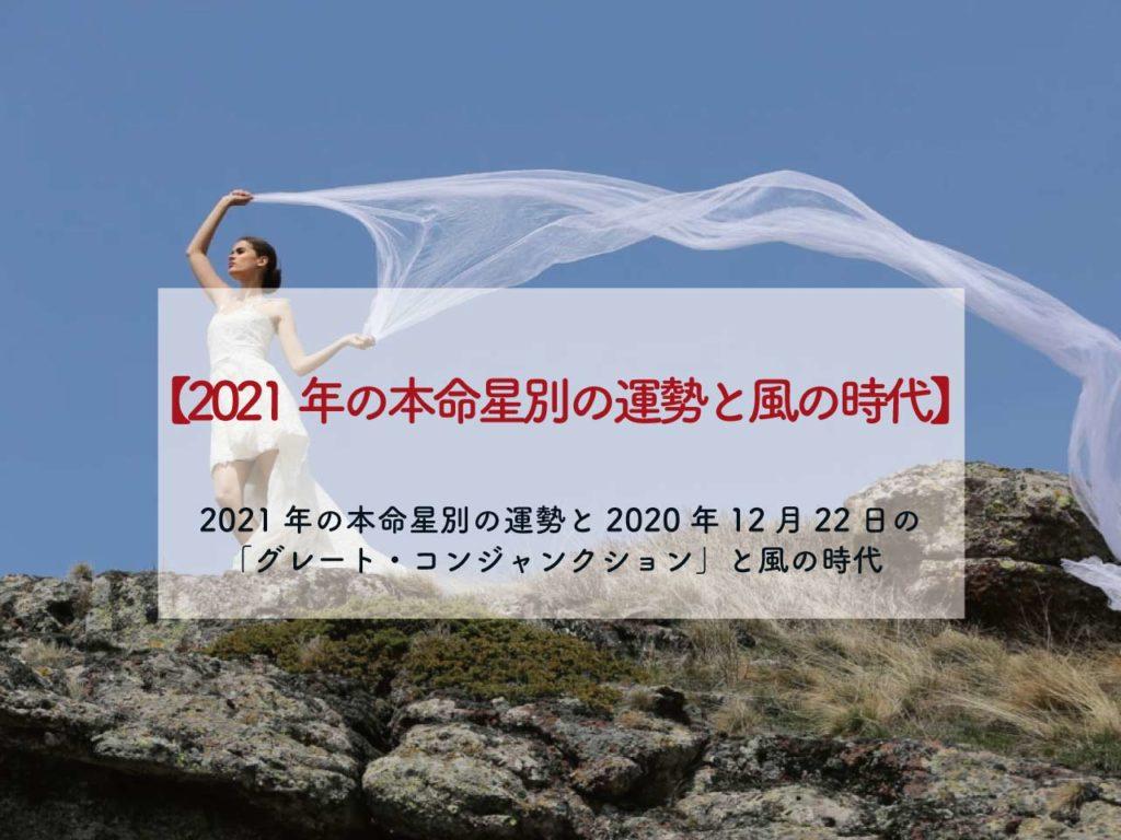 2021年の本命星別の運勢と2020年12月22日の「グレート・コンジャンクション」と風の時代