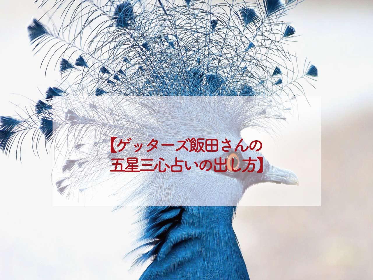 ゲッターズ飯田さんの五星三心占いの出し方と2021年の運勢