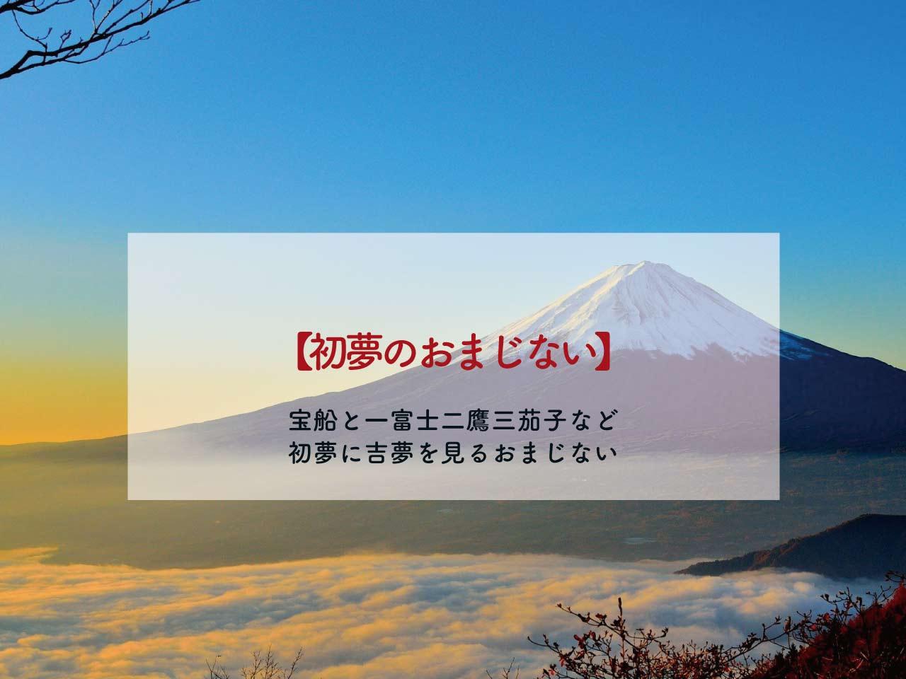 初夢のおまじない【宝船と一富士二鷹三茄子】