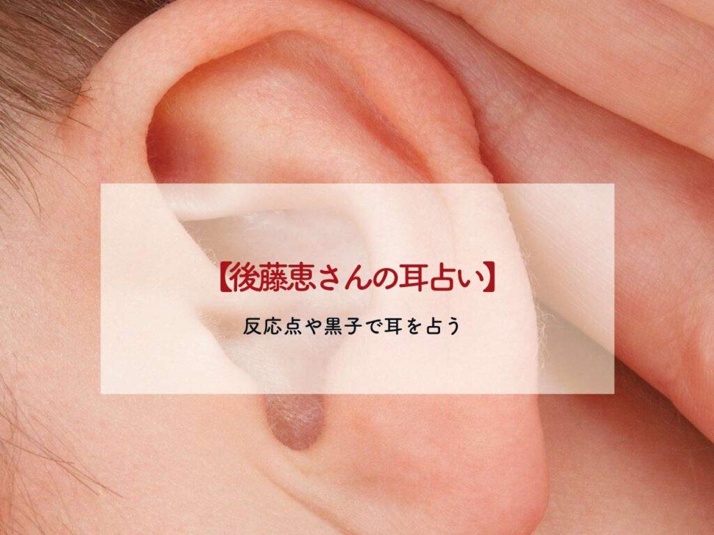 後藤恵さんの耳占い!反応点や黒子で耳を占う【突然ですが占ってもいいですか?】