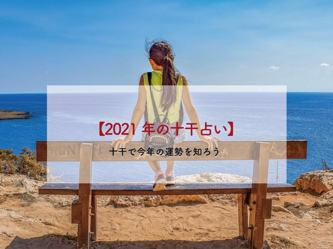 2021年の十干占い