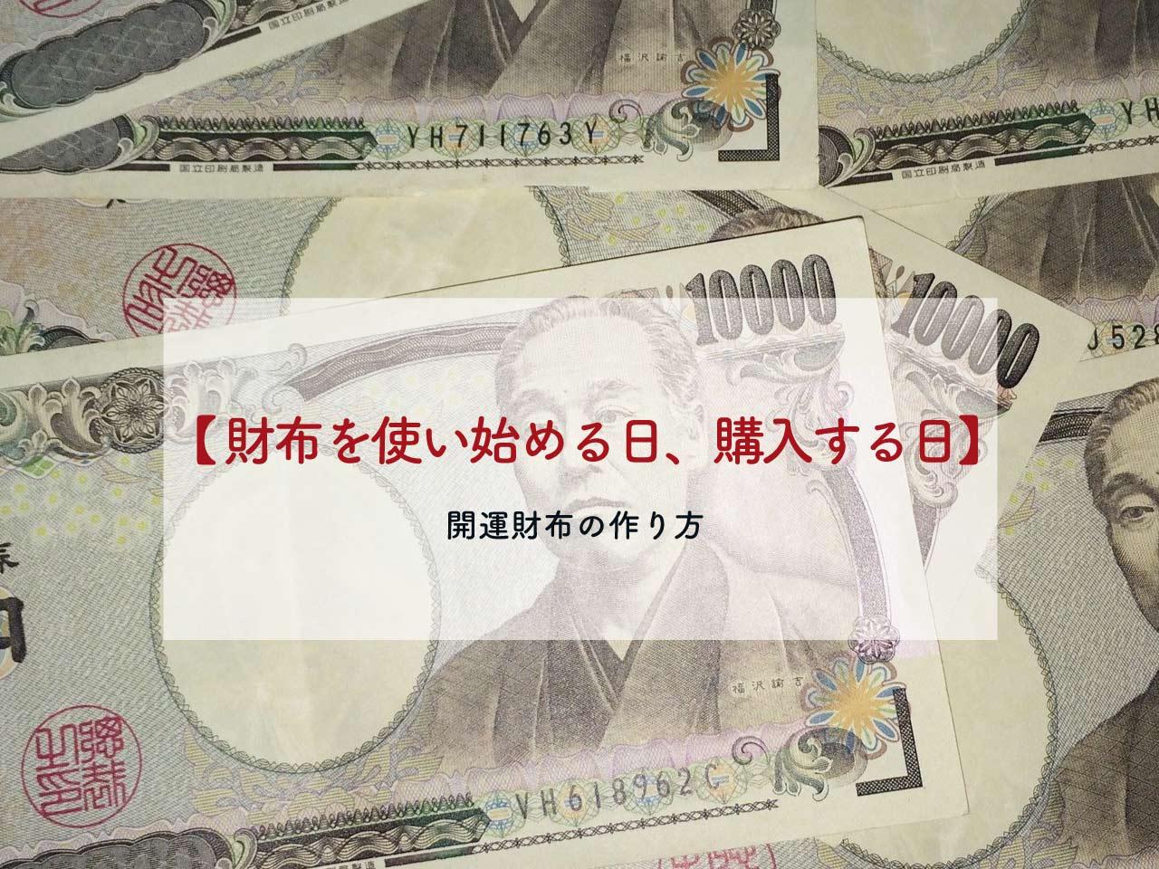 【2021年】財布を使い始める日、購入する日【金運をあげる財布の作り方】