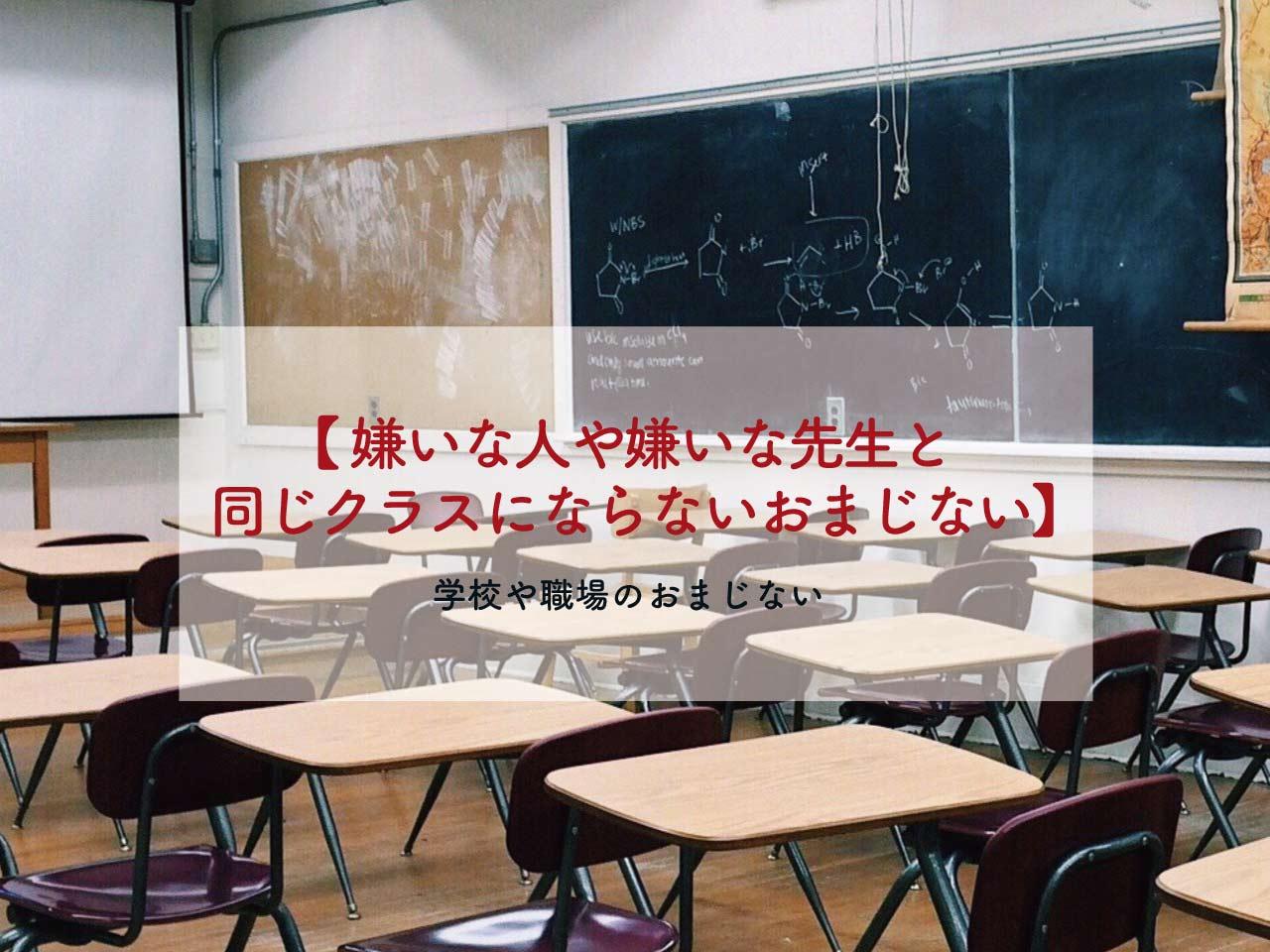 嫌いな人や嫌いな先生と同じクラスや部署にならないおまじない