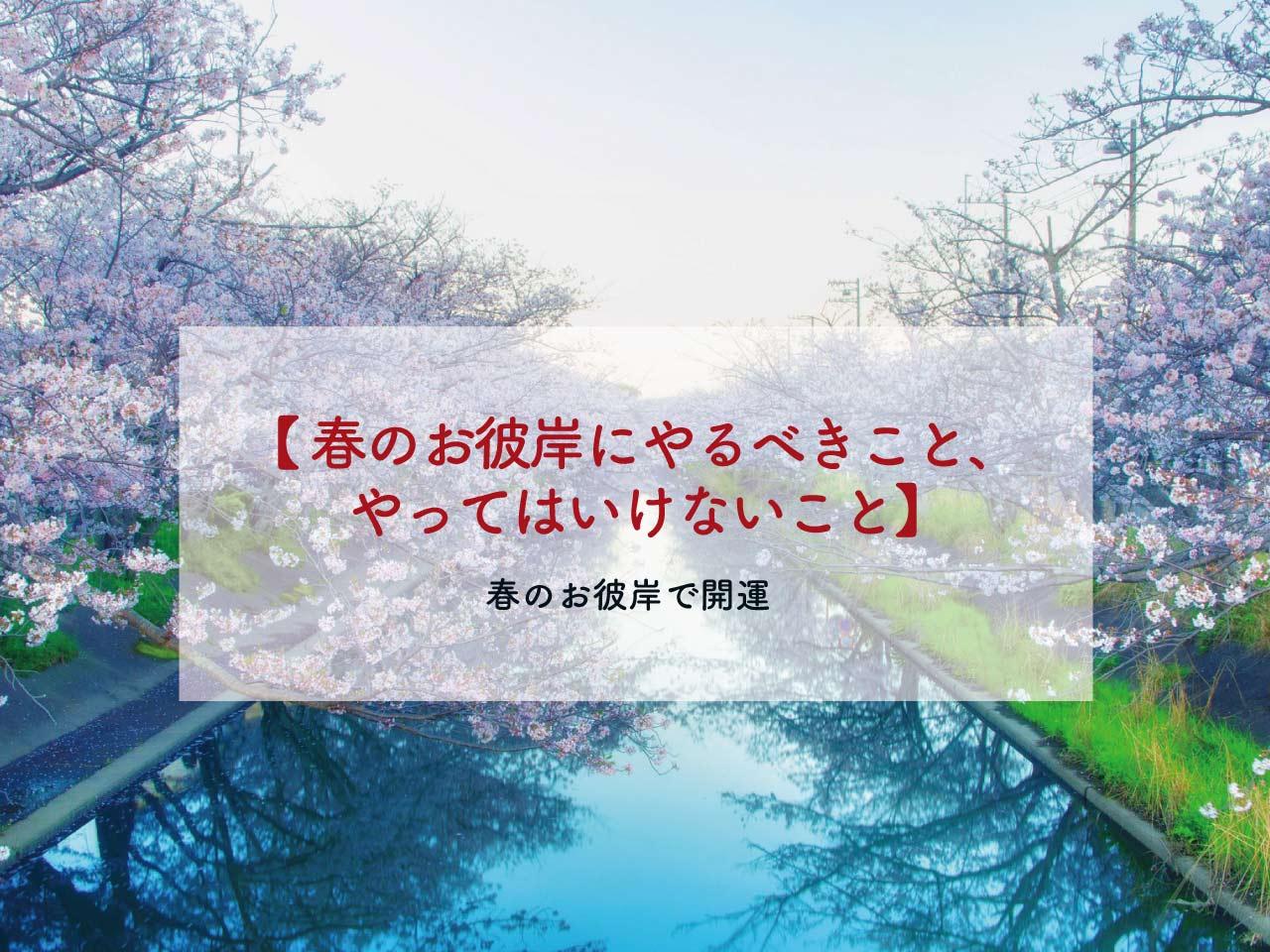 【春のお彼岸で開運】春のお彼岸にやるべきこと、やってはいけないこと【春分の日とスピリチュアル】