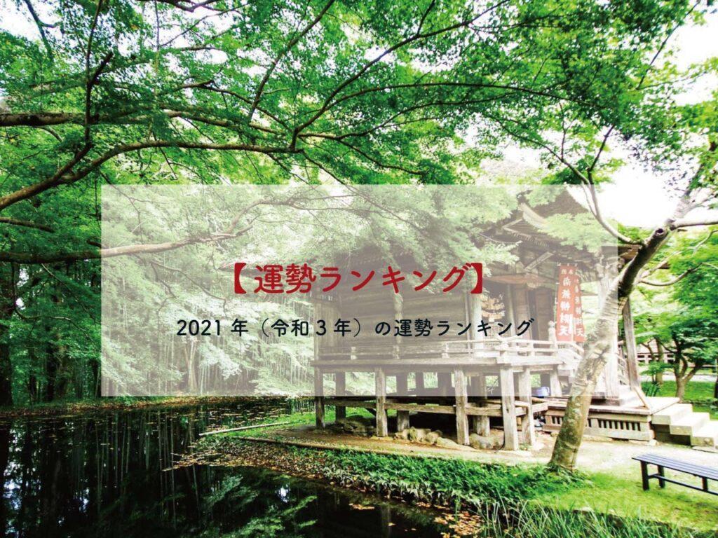 2021年【令和3年】運勢ランキング【誕生日占い】