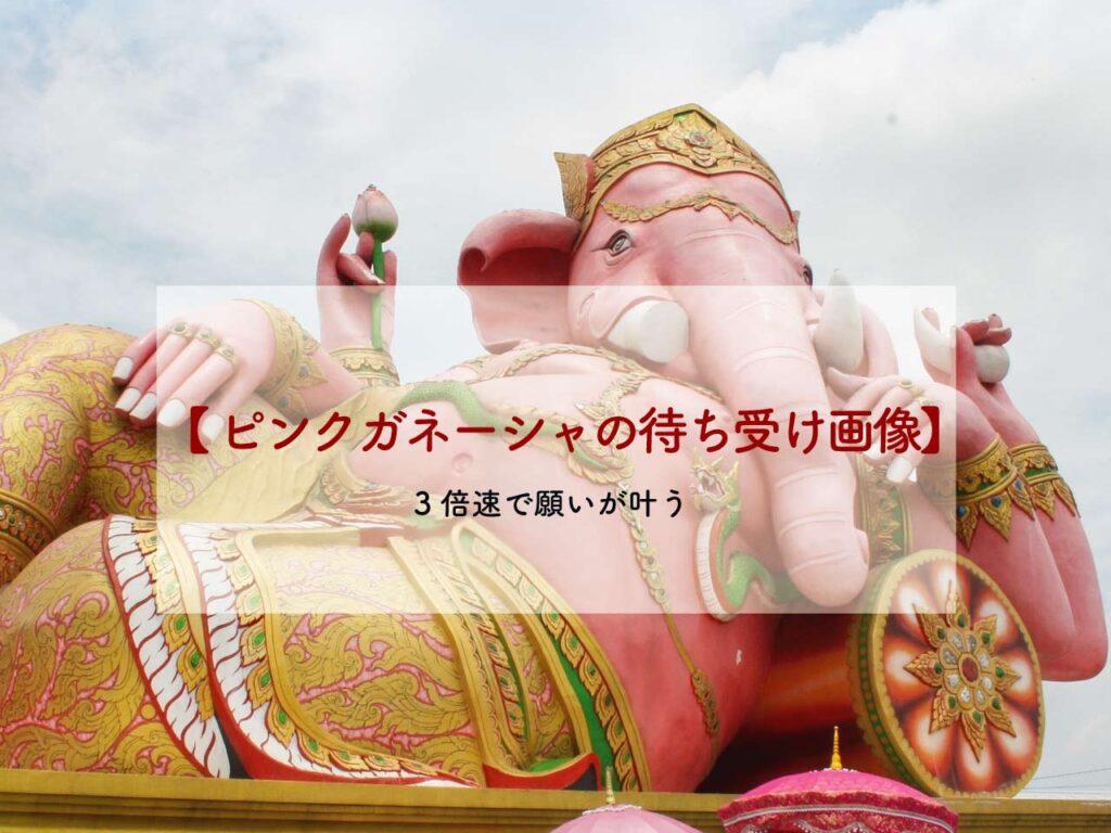 ピンクガネーシャの待ち受け画像【3倍速で願いが叶う】
