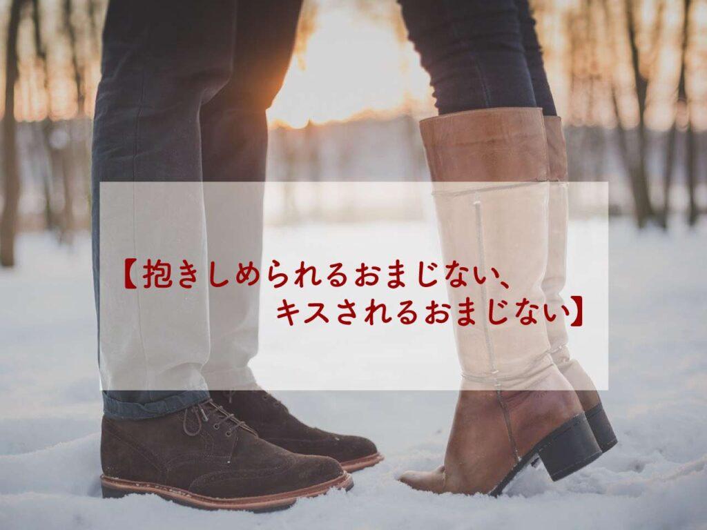 好きな人に抱きしめられるおまじない、キスされるおまじない