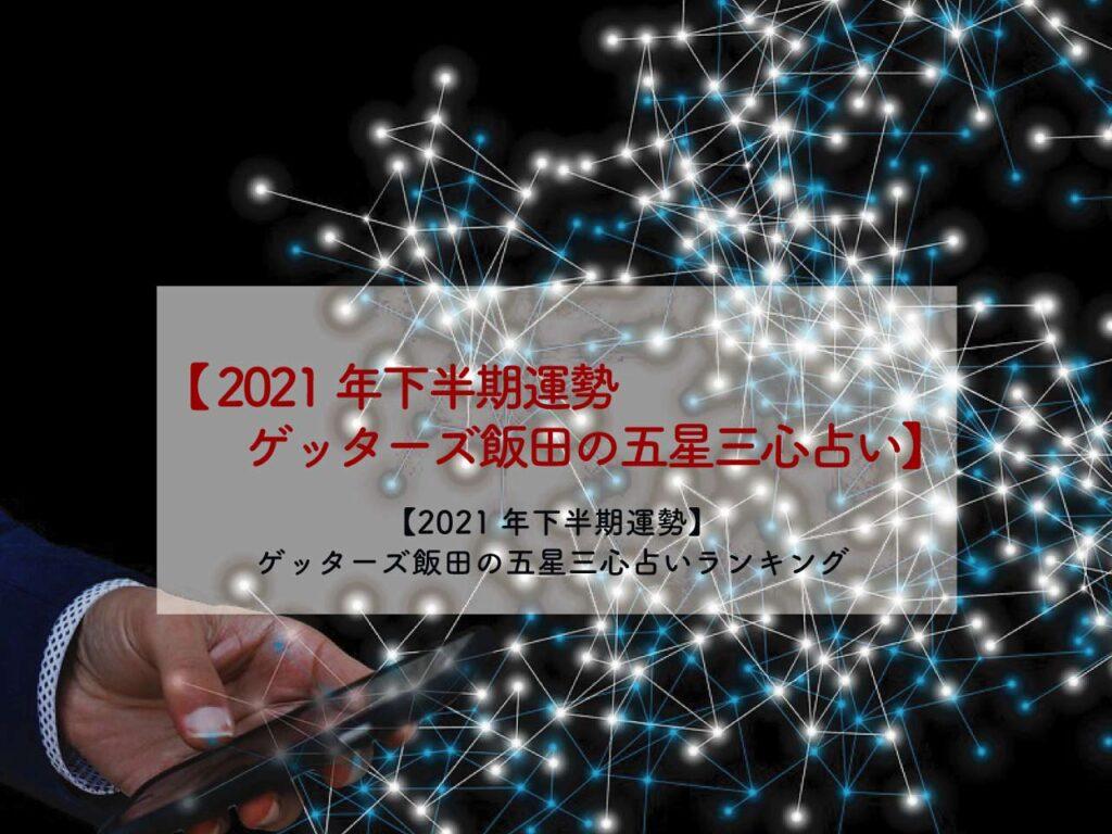 2021年下半期運勢】ゲッターズ飯田の五星三心占いランキング【開運キーワード】