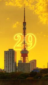 運気が上がる東京タワーの待受画像、数字の29入りのと何も入っていないもの