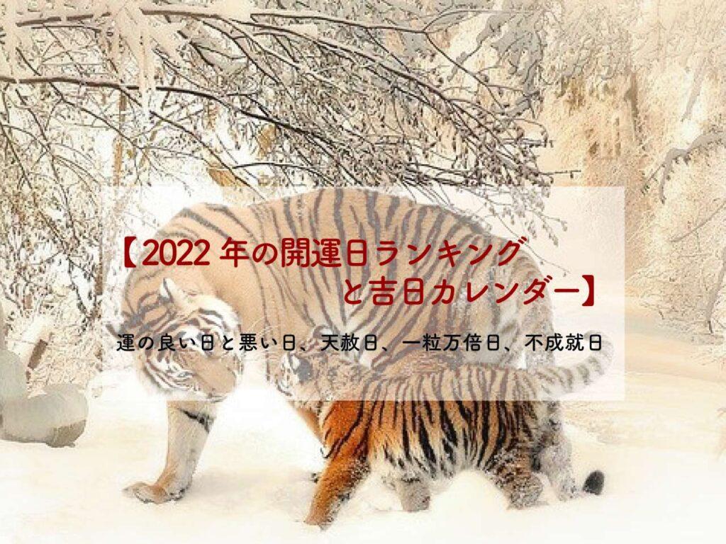 2022年(令和4年)の開運日ランキングと吉日カレンダー【運の良い日と悪い日、天赦日、一粒万倍日、不成就日】