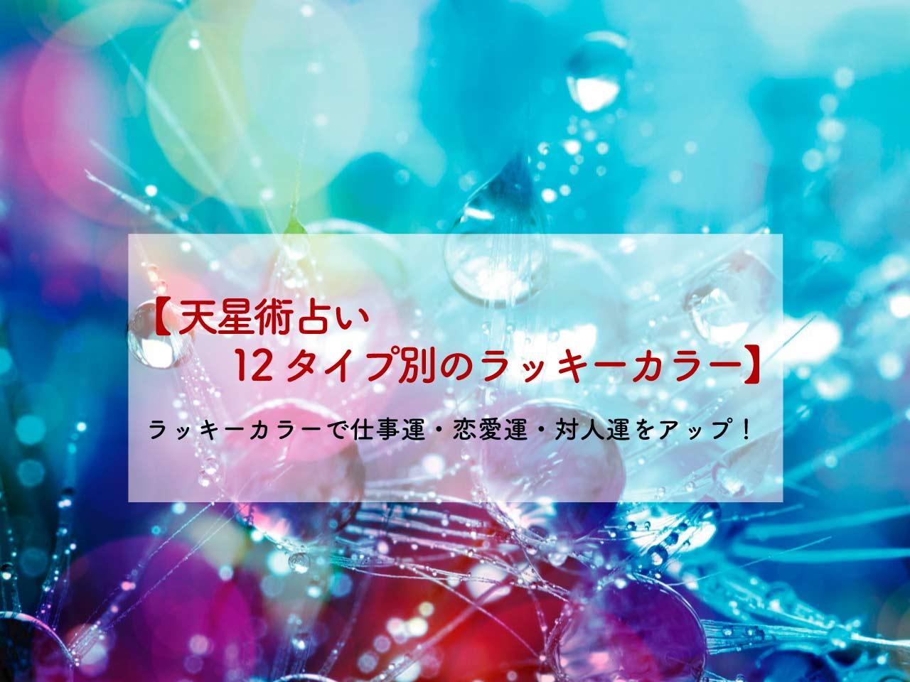 【2021年ラッキーカラー】天星術占い12タイプ別のラッキーカラーで仕事運・恋愛運・対人運をアップ!